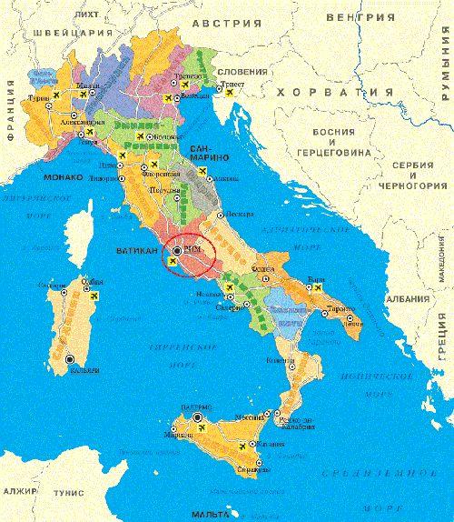 Расположение Рима на карте Италии