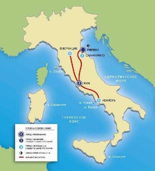 Расстояние от Рима до некоторых итальянских городов