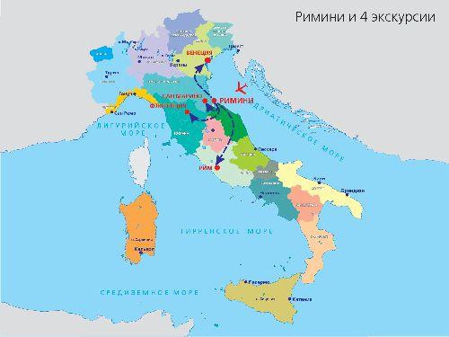 Маршрут тур пакета по Римини и Италии