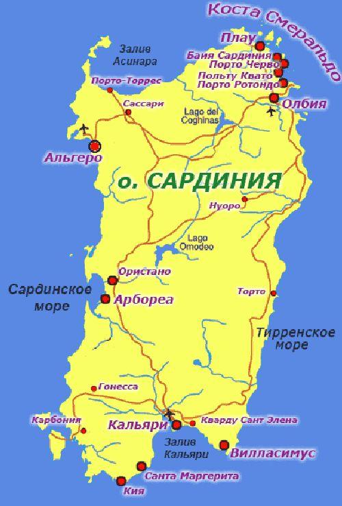 Карта Сардинии и основных городов острова