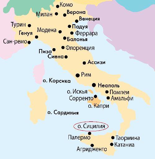 О.Сицилия на карте Италии